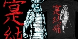 Samurai Skeleton Warrior T-Shirt 'Black'